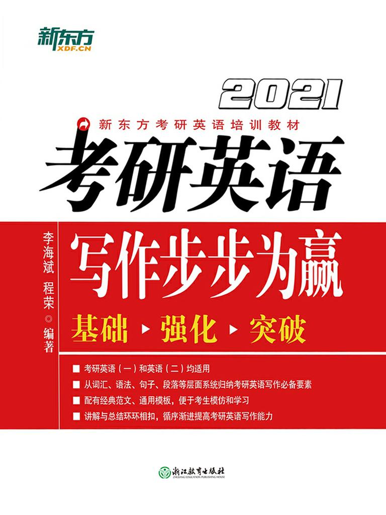 2021 考研英语写作步步为赢