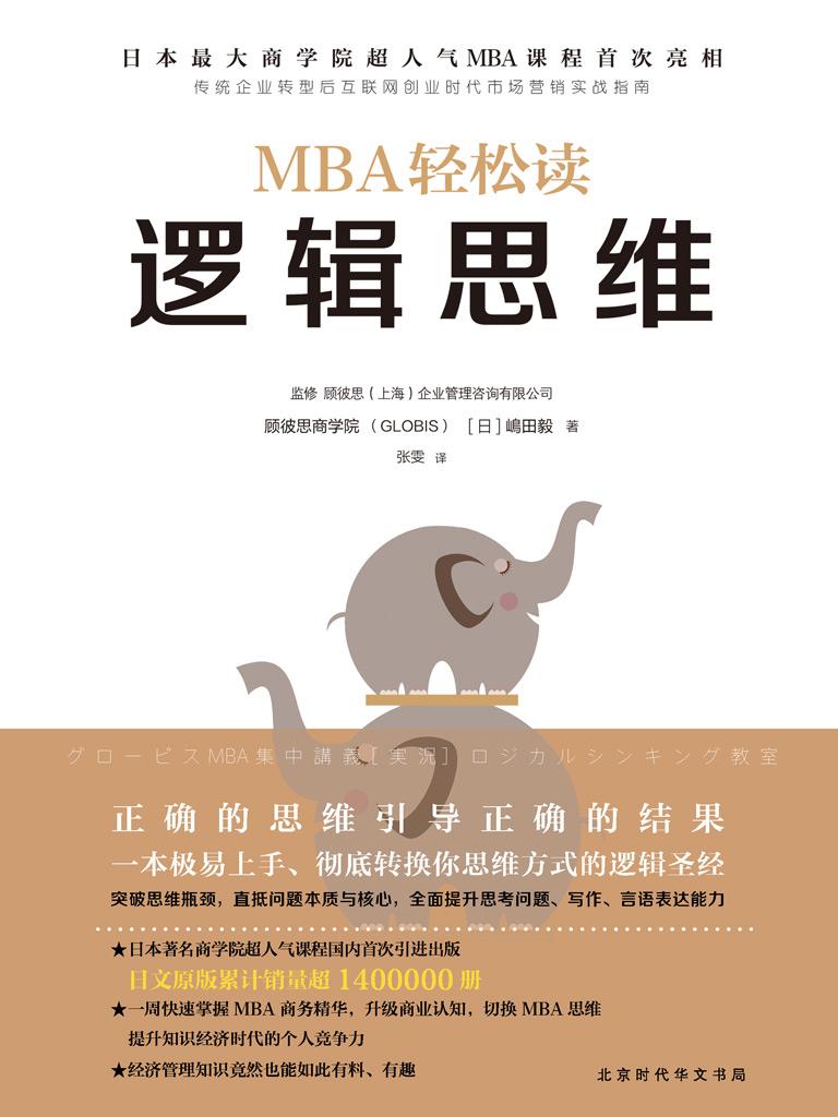 逻辑思维(MBA轻松读)