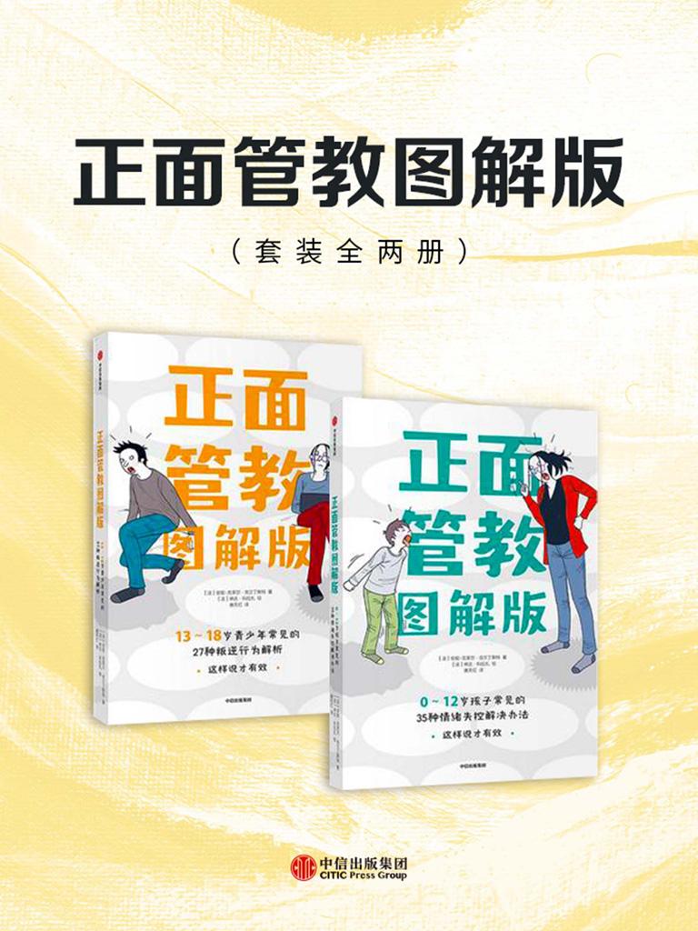 正面管教图解版(套装全两册)