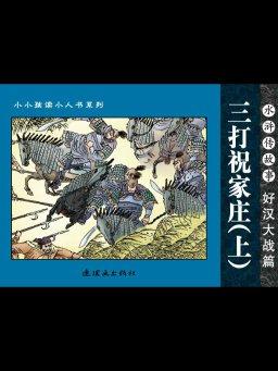 水浒传故事 好汉大战篇:三打祝家庄(上)