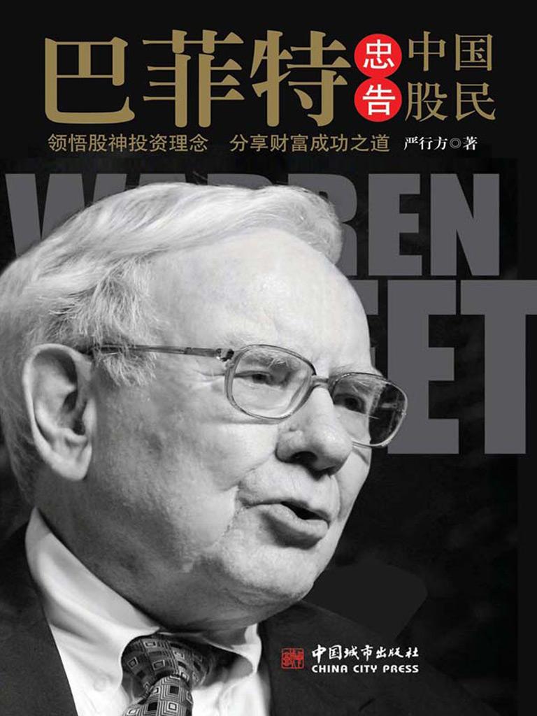 巴菲特忠告中国股民