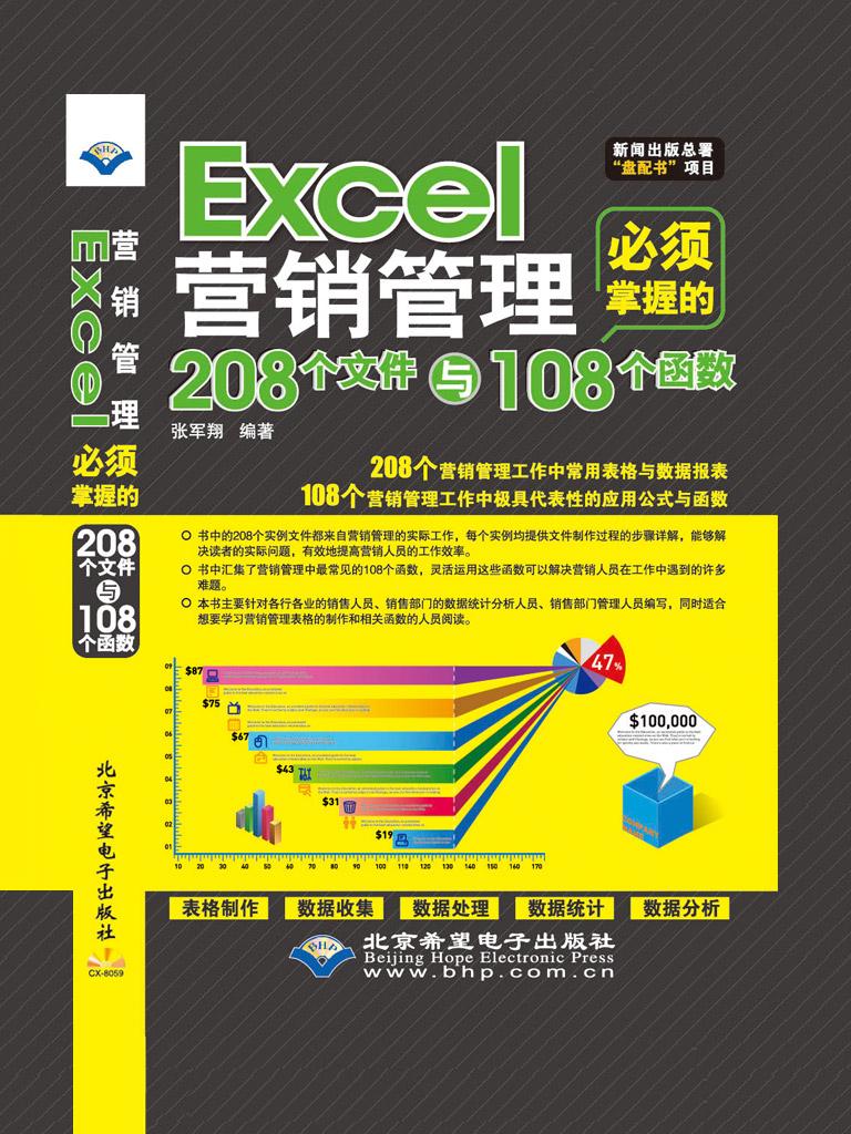 Excel营销管理必须掌握的208个文件与108个函数
