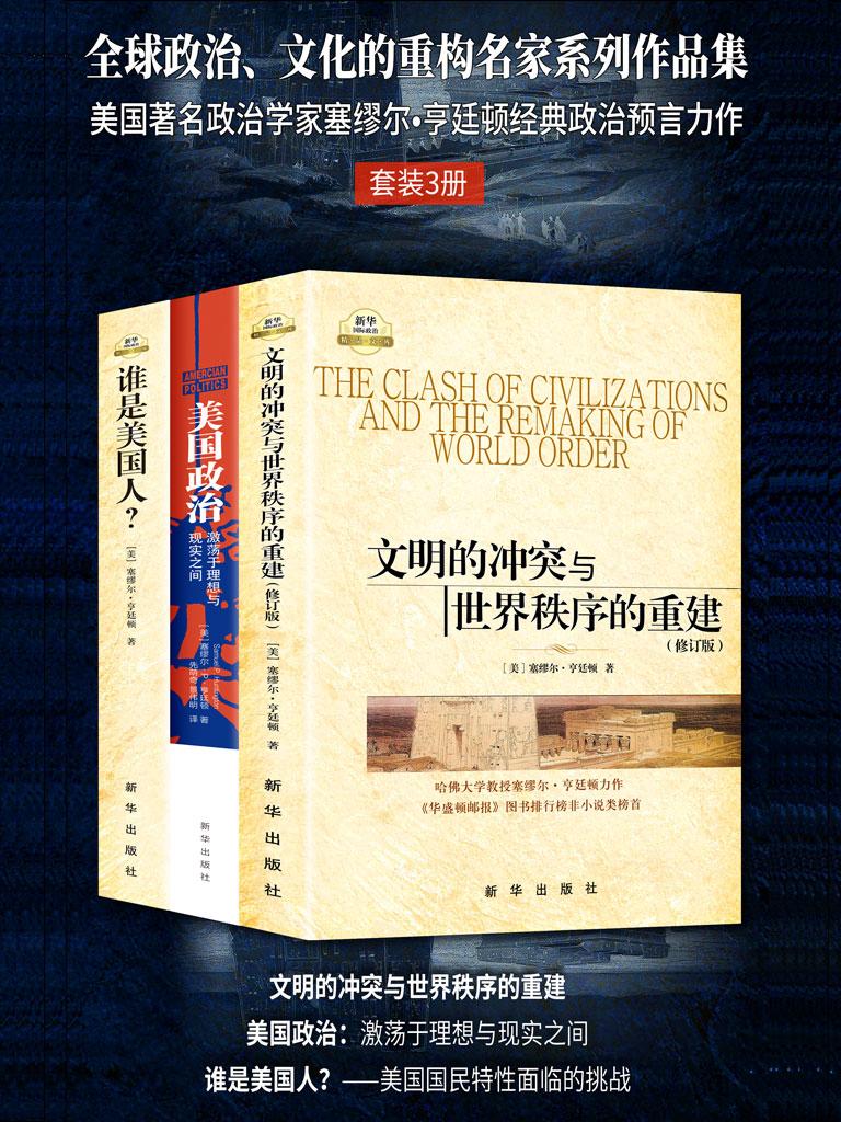 全球政治、文化的重構名家系列作品集(共三冊)