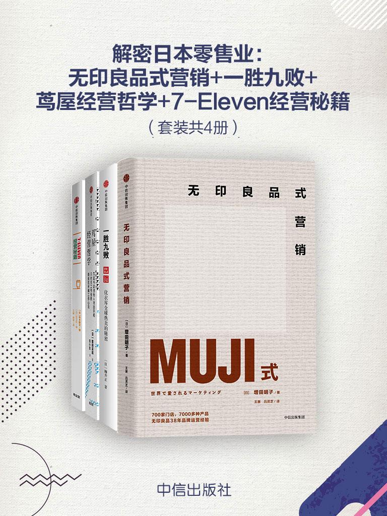 解密日本零售业(共四册)