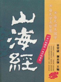 山海经(中华国学经典)
