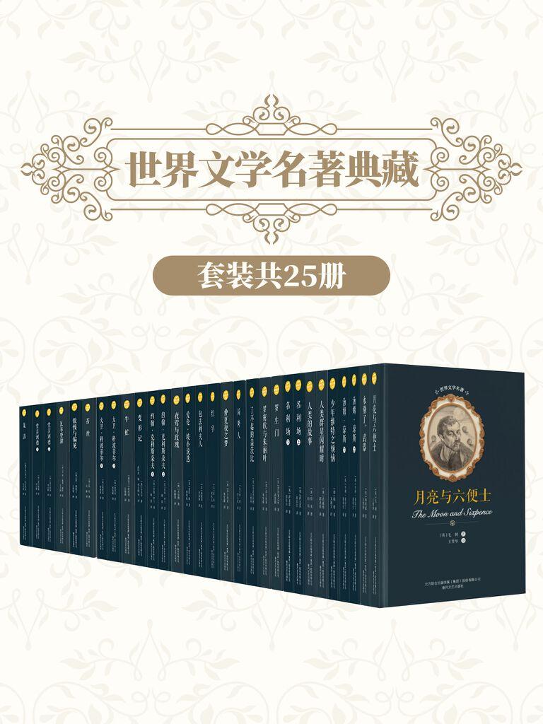 世界文学名著典藏(第三辑 共25册)