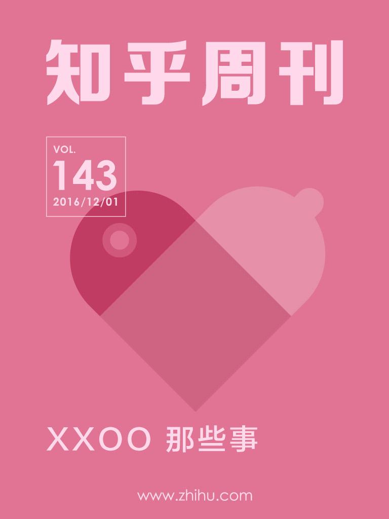 知乎周刊·XXOO那些事(总第143期)