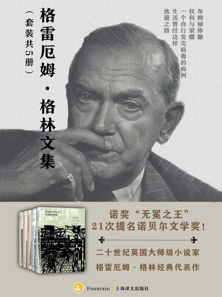 格雷厄姆·格林文集(共五册)