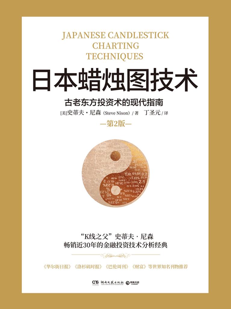 日本蠟燭圖技術︰古老東方投資術的現代指南