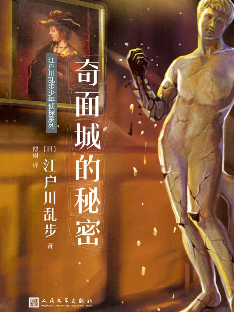 奇面城的秘密(江户川乱步少年侦探系列)