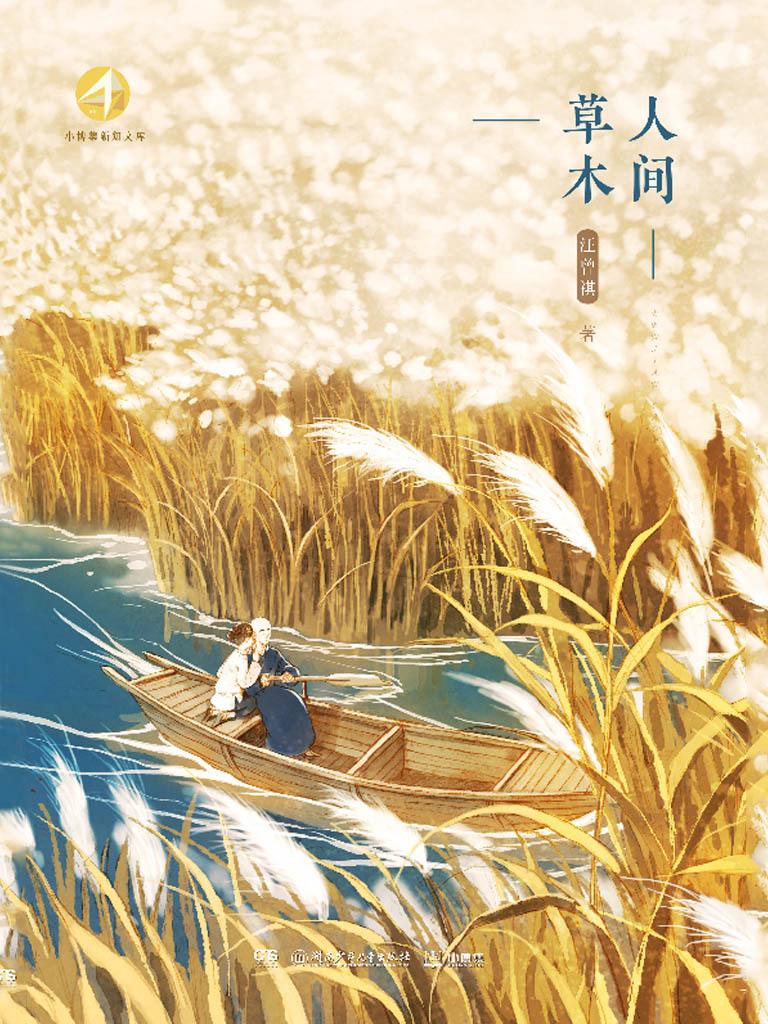 人间草木(小博集新知文库)