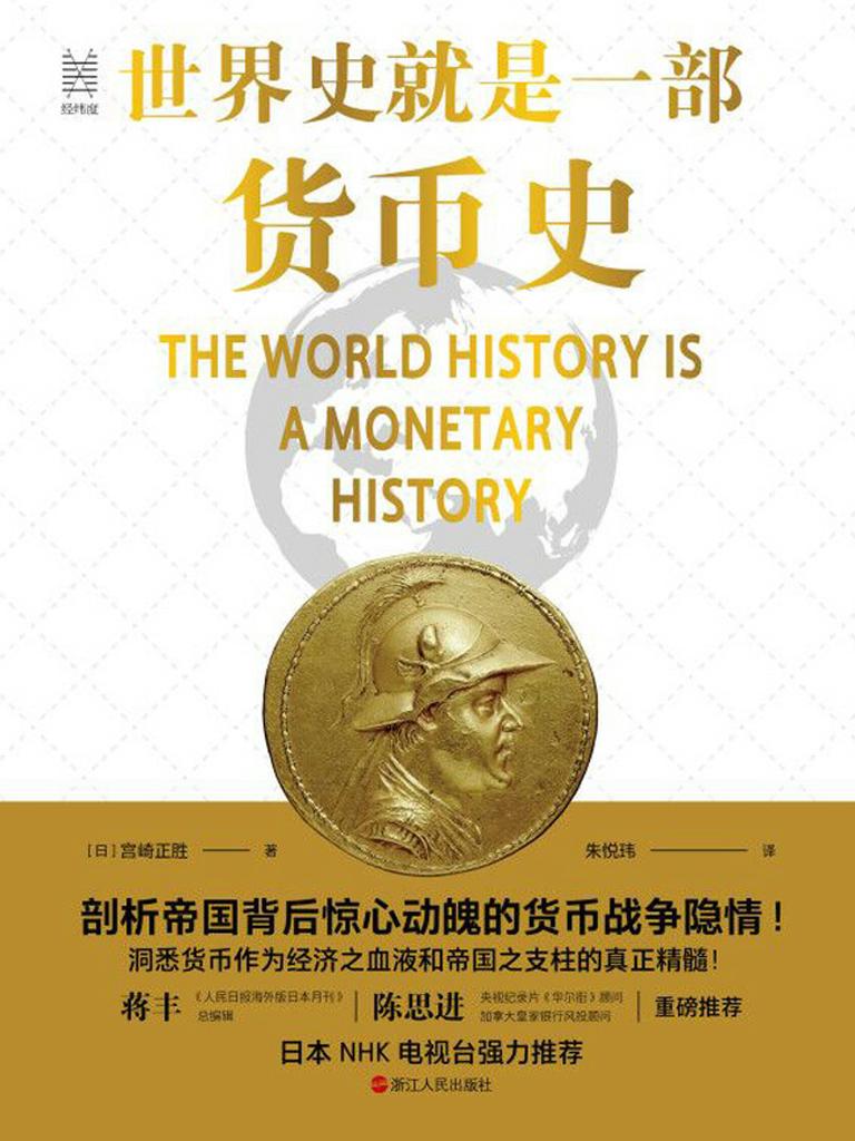 世界史就是一部货币史:剖析帝国背后惊心动魄的货币战争隐情(经纬度丛书)