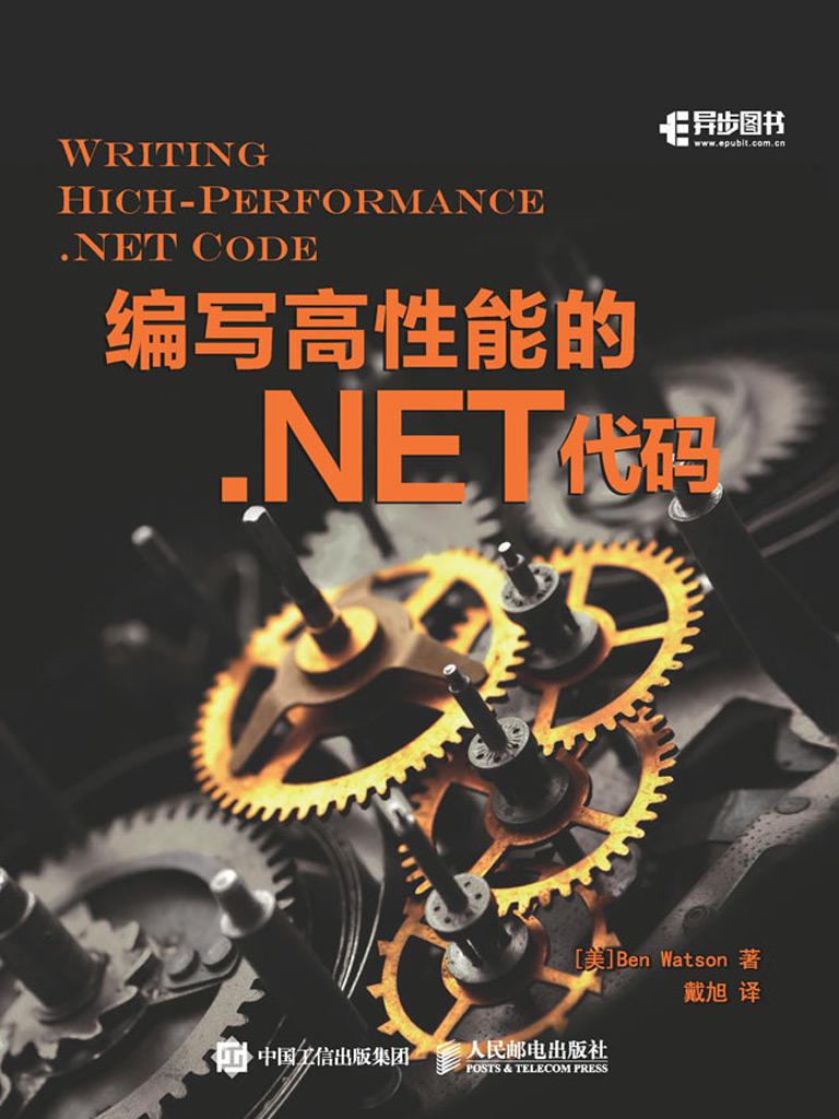 编写高性能的.NET代码