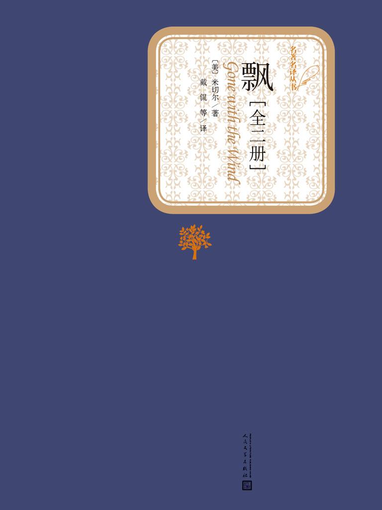 飘(全二册 名著名译丛书)