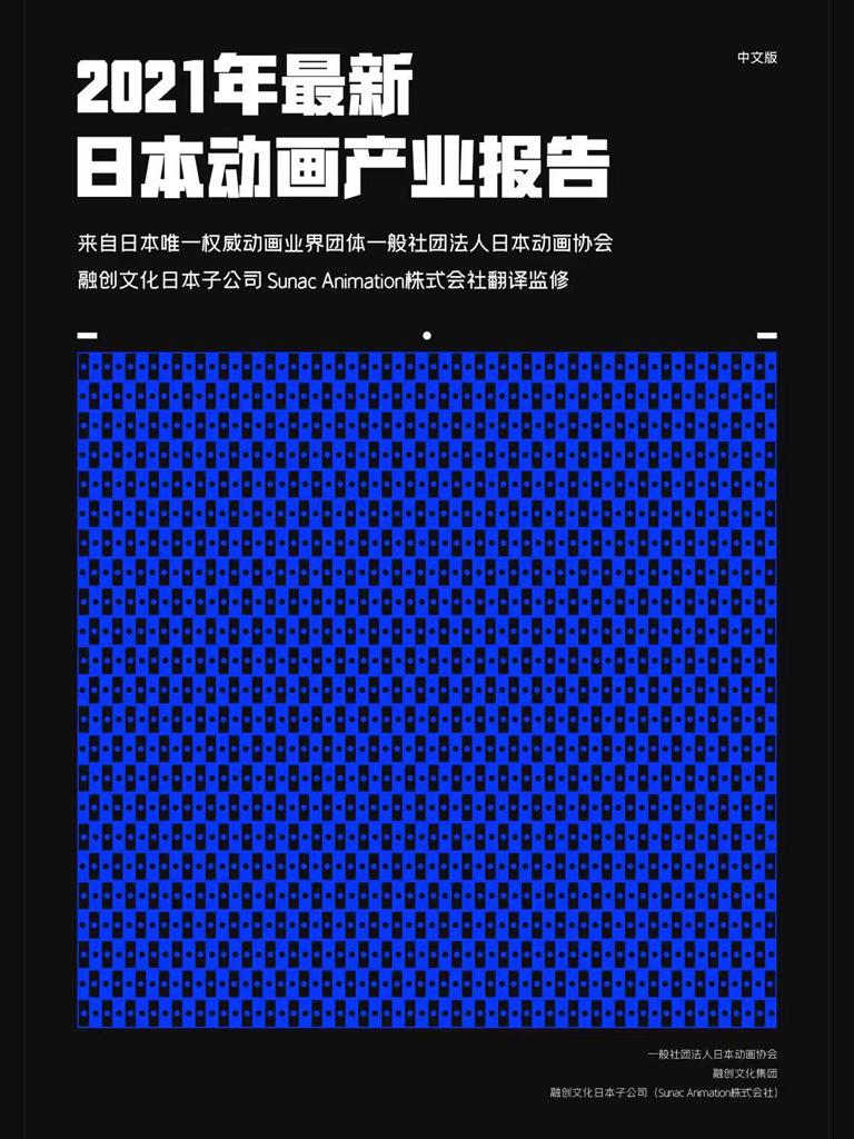 2021年最新日本动画产业报告(中文版)
