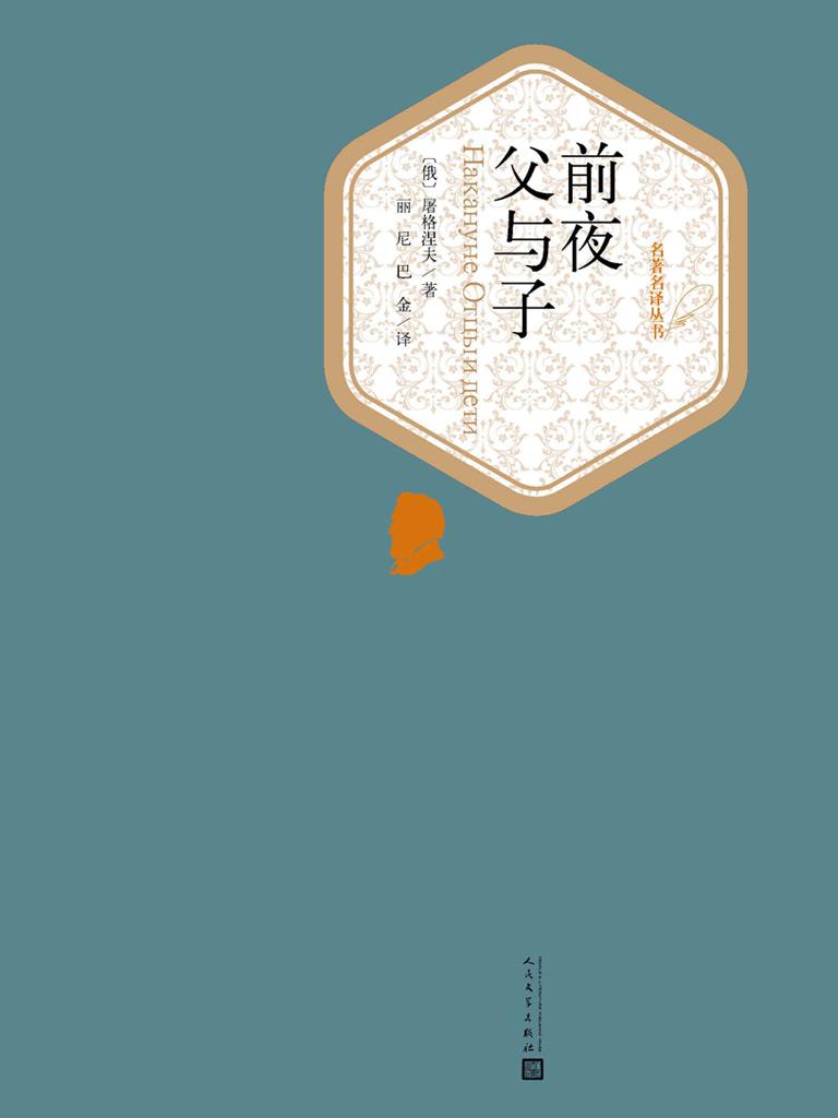 前夜 父与子(名著名译丛书)