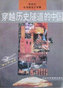 穿越历史隧道的中国