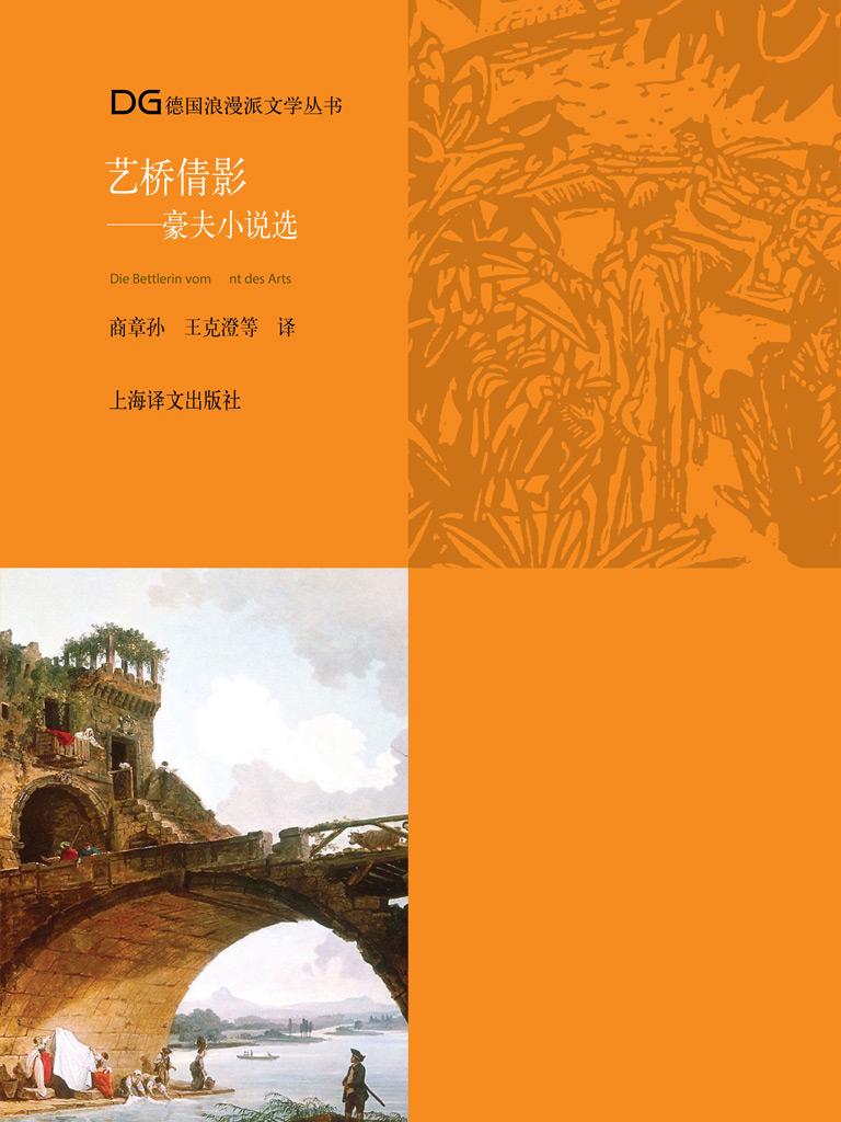 艺桥倩影(德国浪漫派文学丛书)