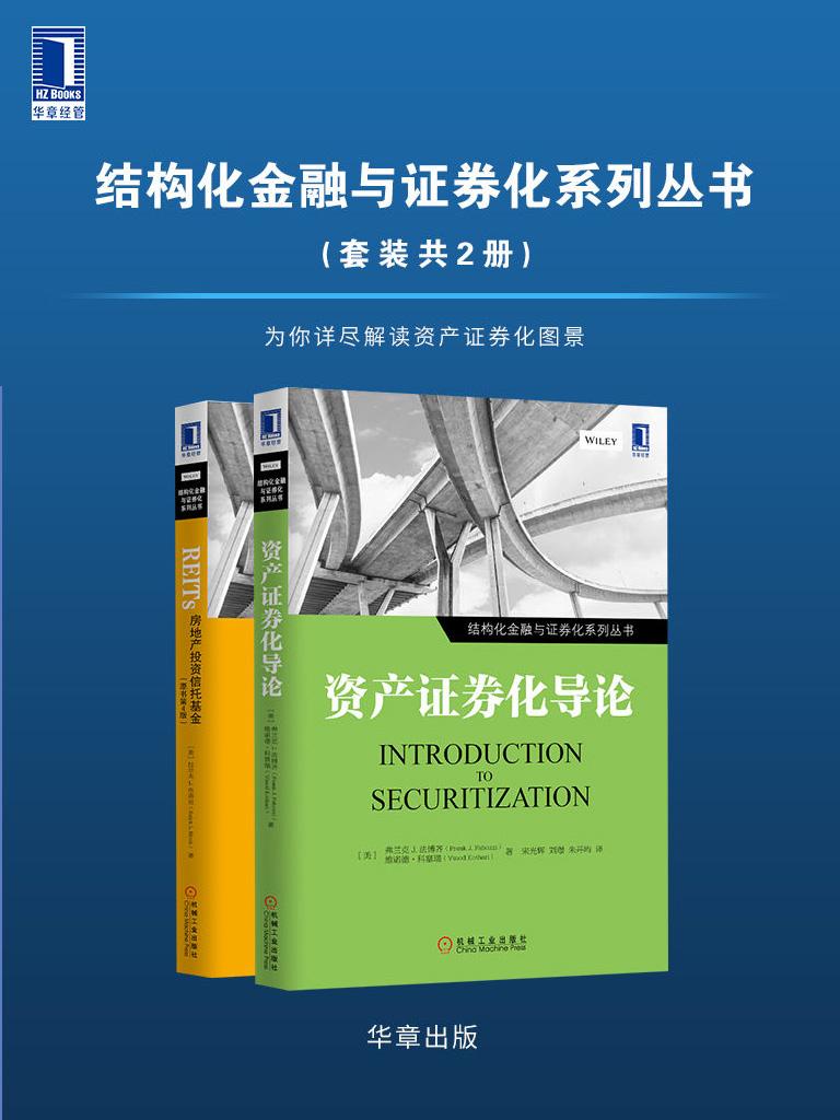 结构化金融与证券化系列丛书(套装共2册)