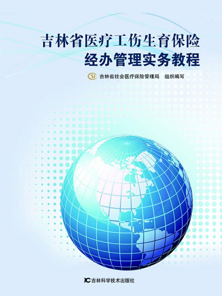 吉林省医疗工伤生育保险经办管理实务教程