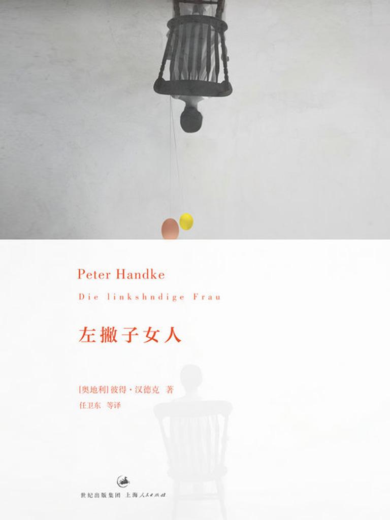 左撇子女人(彼得·汉德克作品 4)
