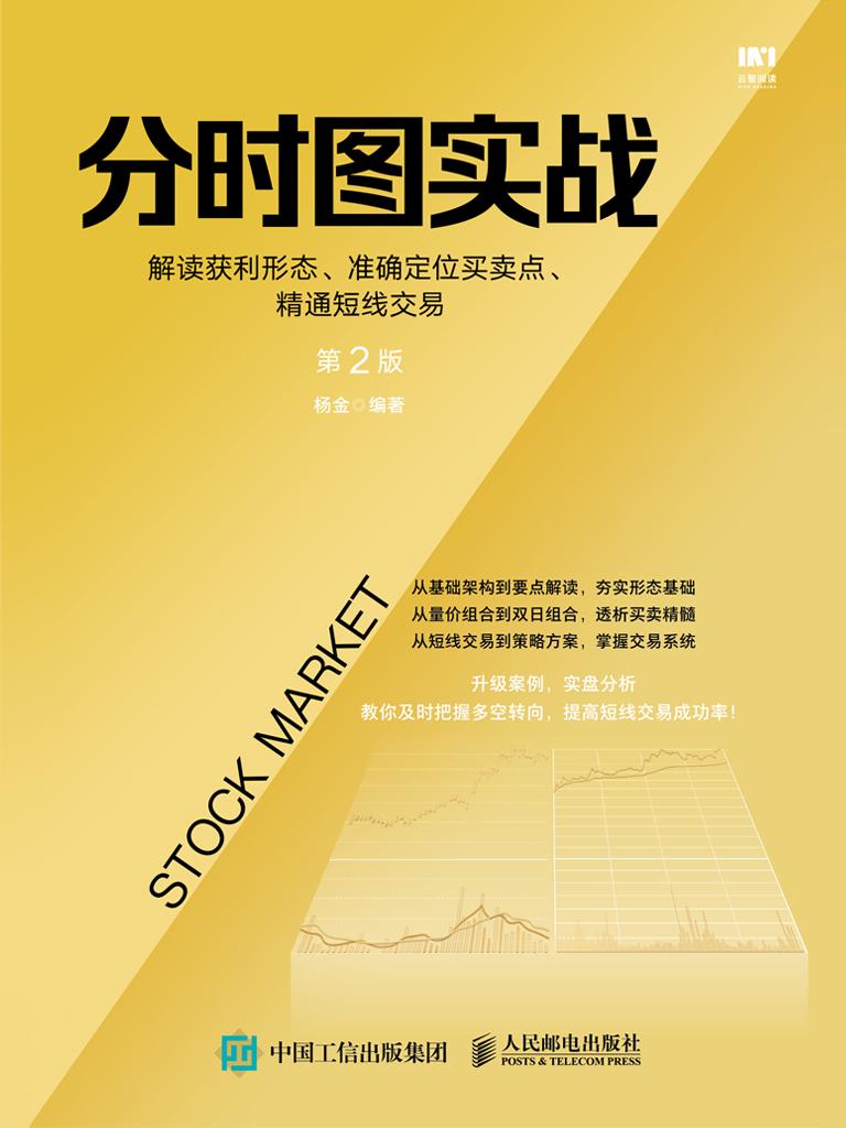 分时图实战:解读获利形态、准确定位买卖点、精通短线交易(第2版)