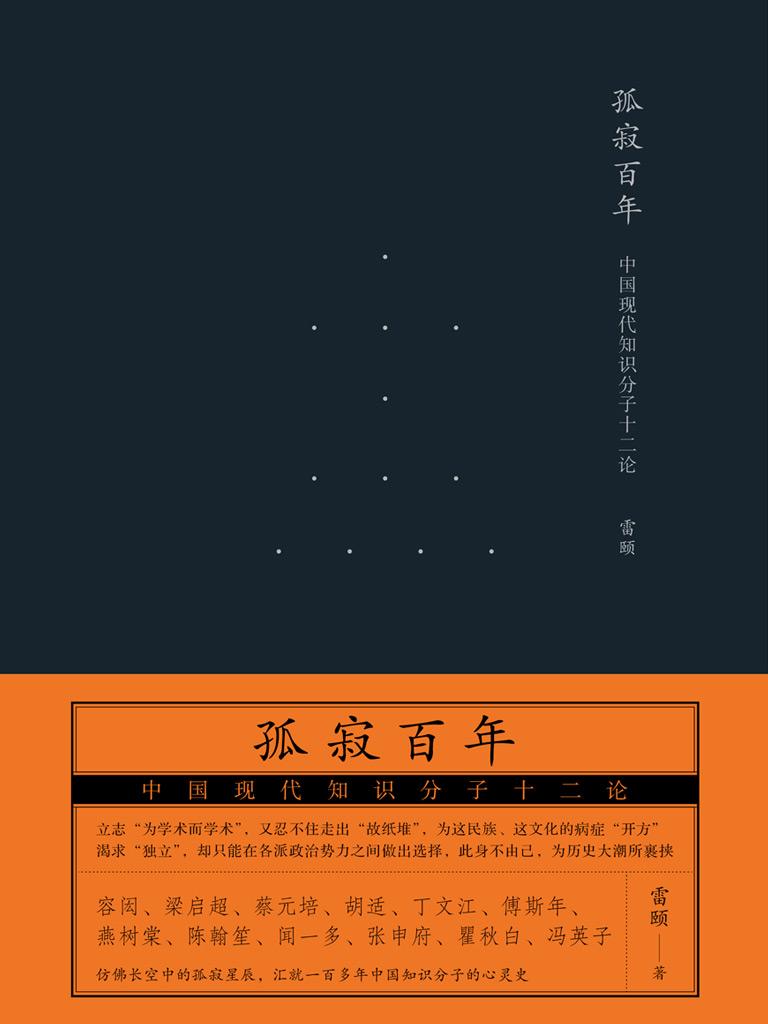 孤寂百年:中国现代知识分子十二论