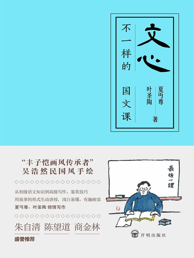 文心(夏丏尊 叶圣陶 著)