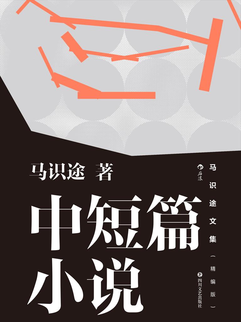 马识途文集(精编版)中短篇小说