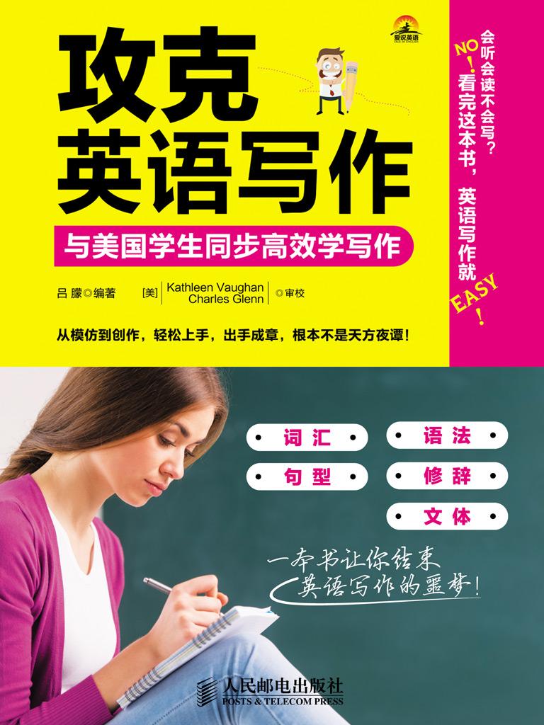 攻克英语写作:与美国学生同步高效学写作