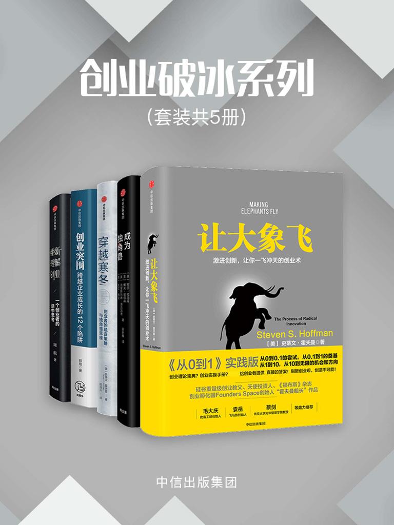 创业破冰系列(套装共5册)