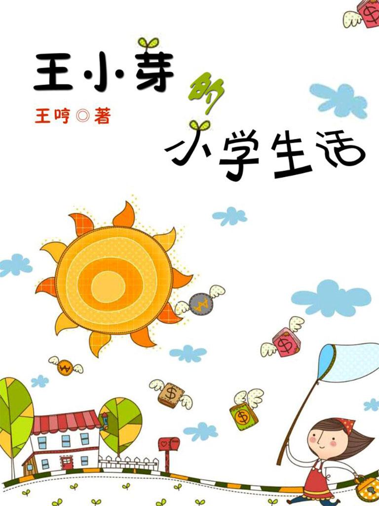 王小芽的小学生活