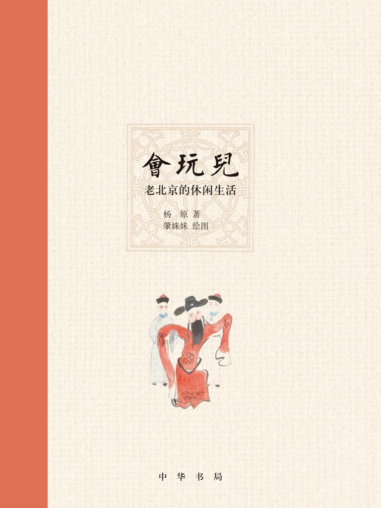 会玩儿:老北京的休闲生活