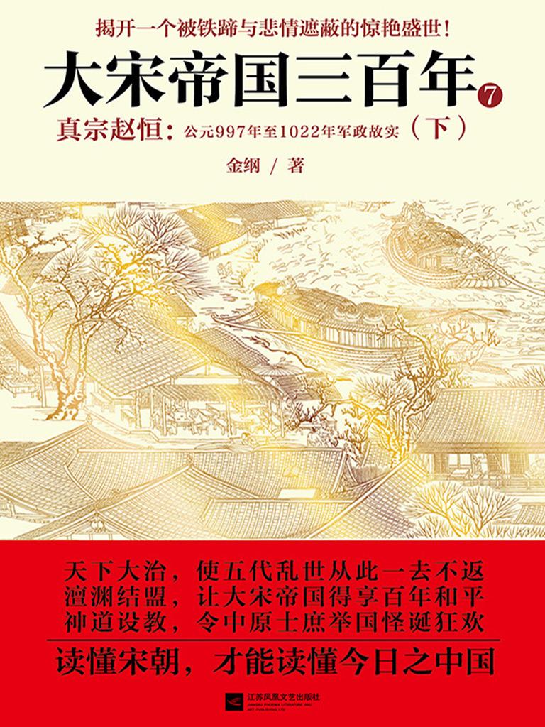 大宋帝国三百年 7:真宗赵恒(下)