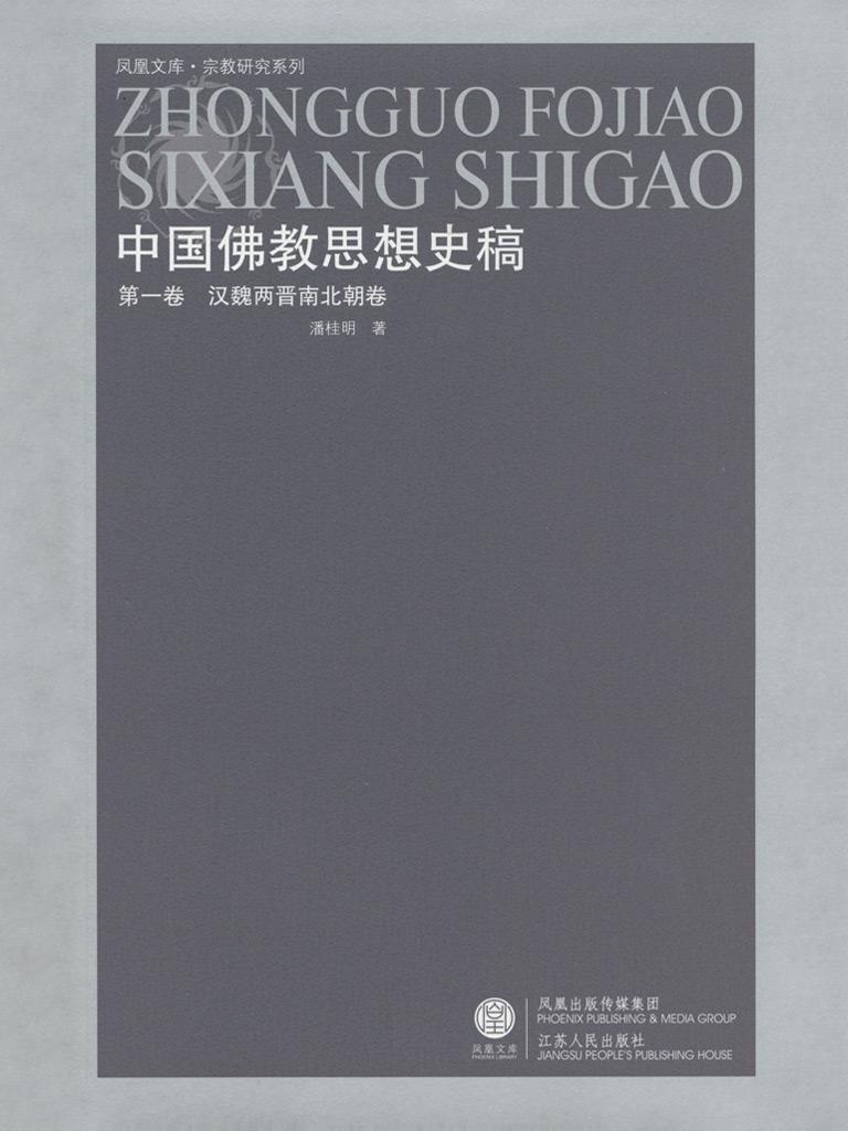 中国佛教思想史稿:汉魏两晋南北朝卷(第一卷 上下册)