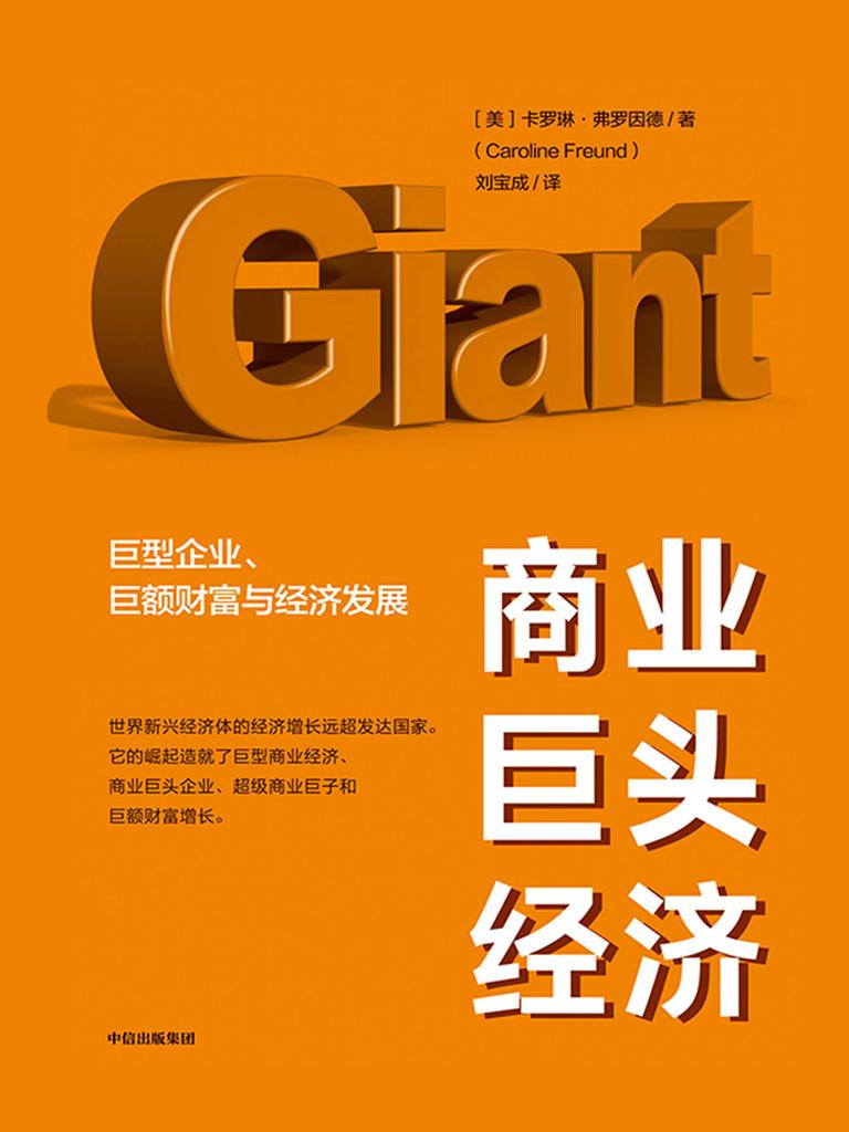 商业巨头经济:巨型企业、巨额财富与经济发展