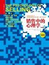 销售中的心理学(经典版)