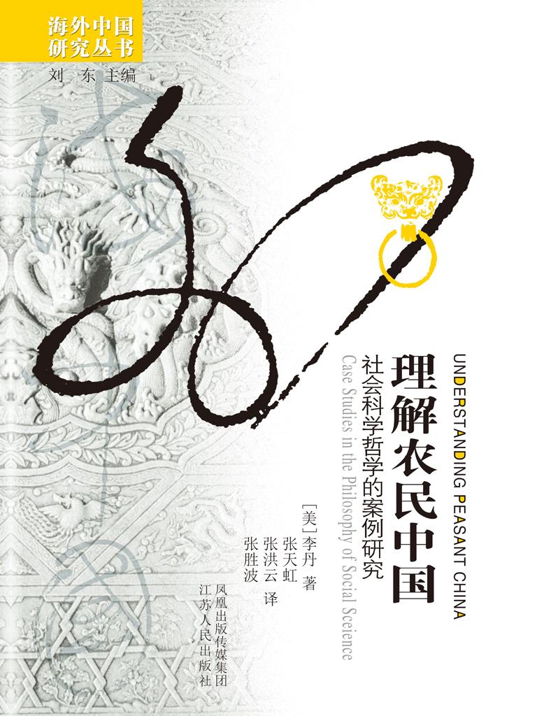 理解农民中国:社会科学哲学的案例研究