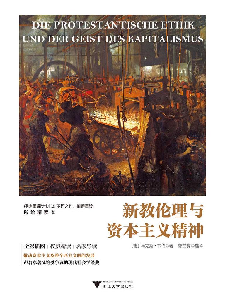 新教伦理与资本主义精神(彩绘精读本)