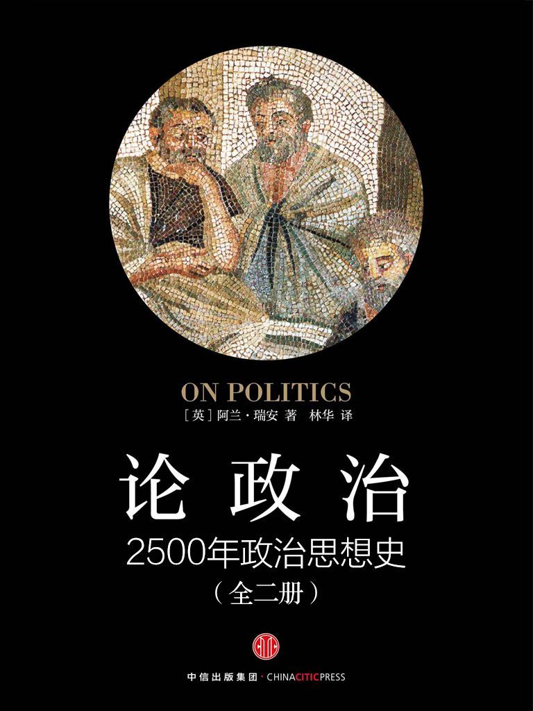 论政治:2500年政治思想史(全二册)