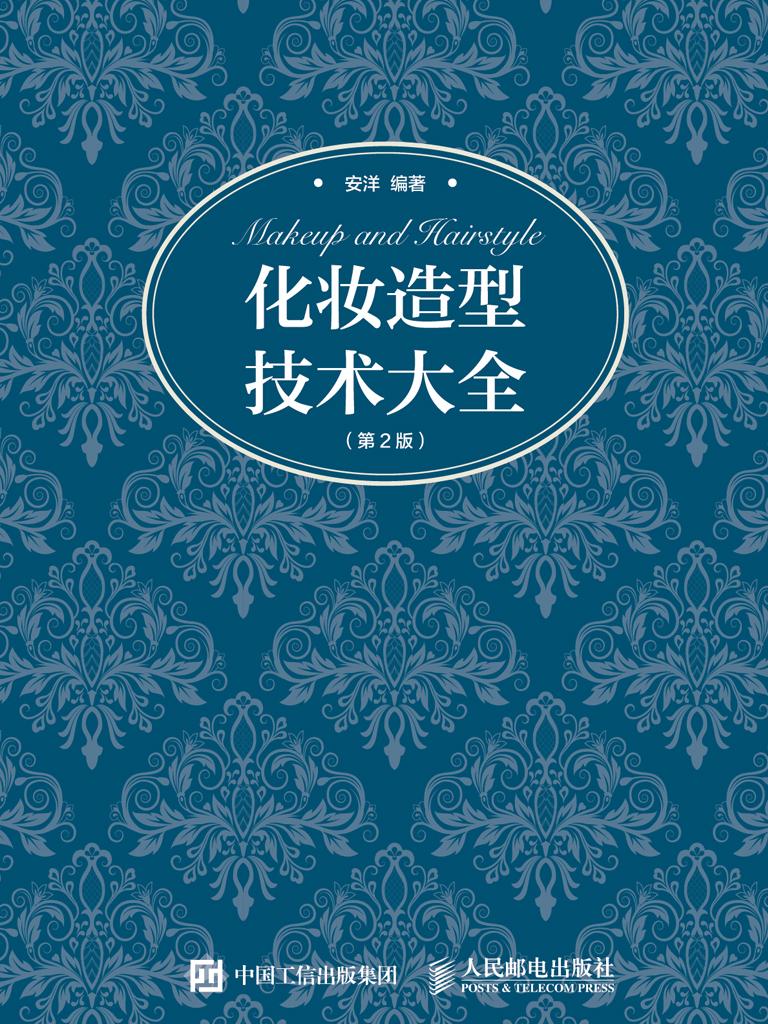 化妆造型技术大全(第2版)