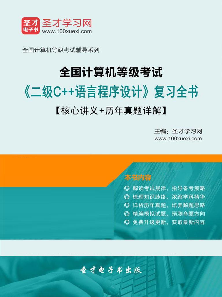 2016年9月全国计算机等级考试《二级C++语言程序设计》复习全书【核心讲义+历年真题详解】