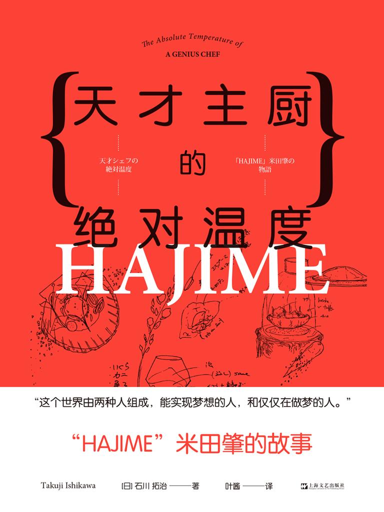 天才主厨的绝对温度:HAJIME法餐厅米田肇的故事