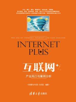 互联网+:产业风口与案例分析