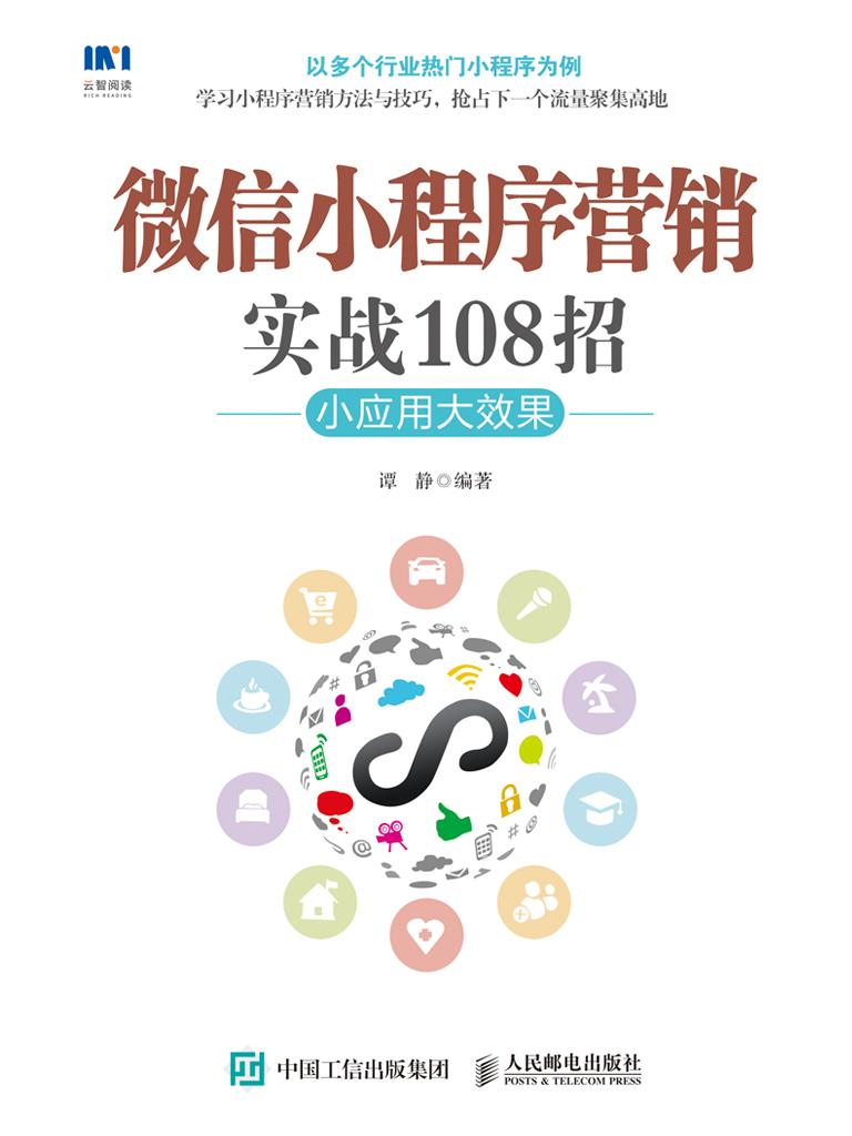 微信小程序营销实战108招:小应用大效果