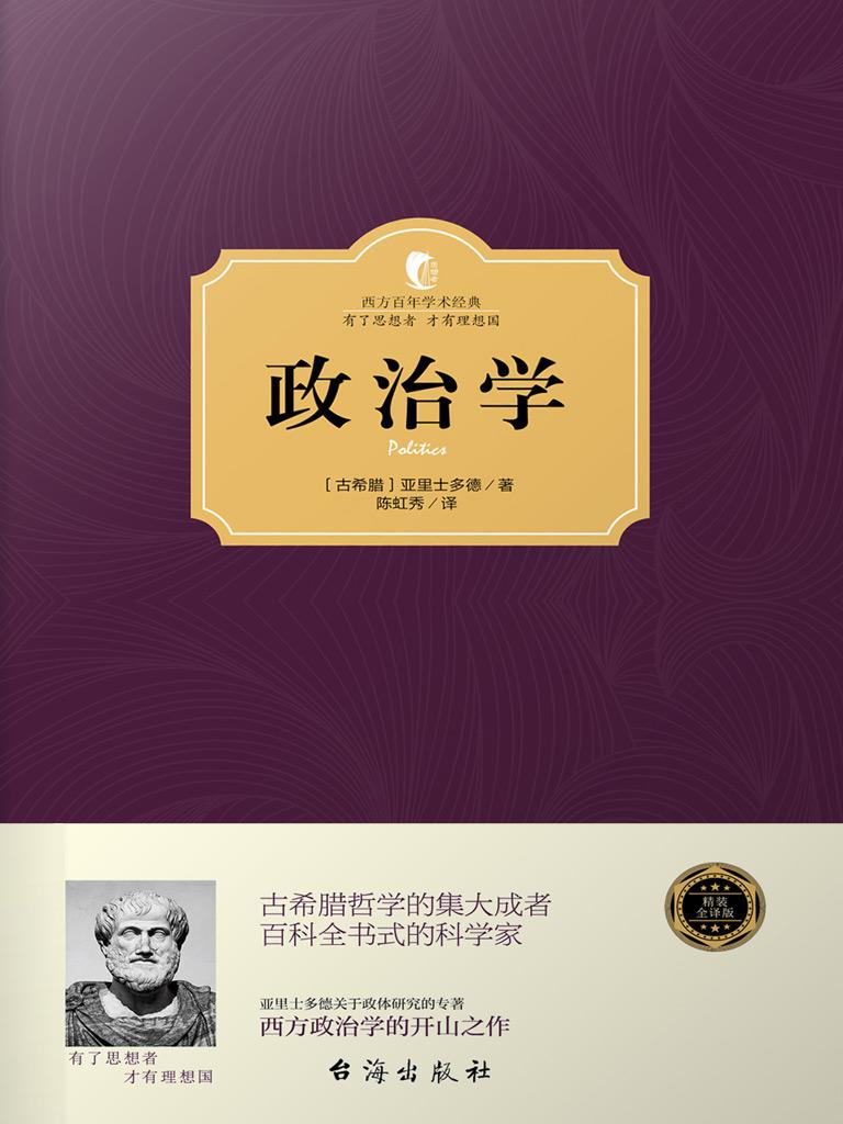 政治学(西方百年学术经典)