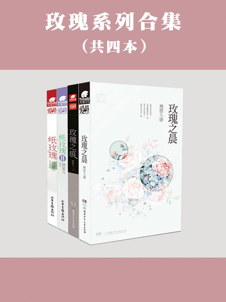 林笛儿玫瑰系列(全四册)