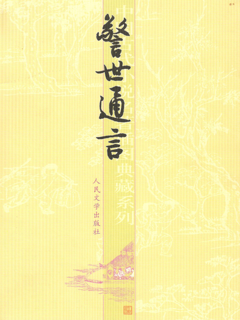警世通言(中国古代小说名著插图典藏系列)