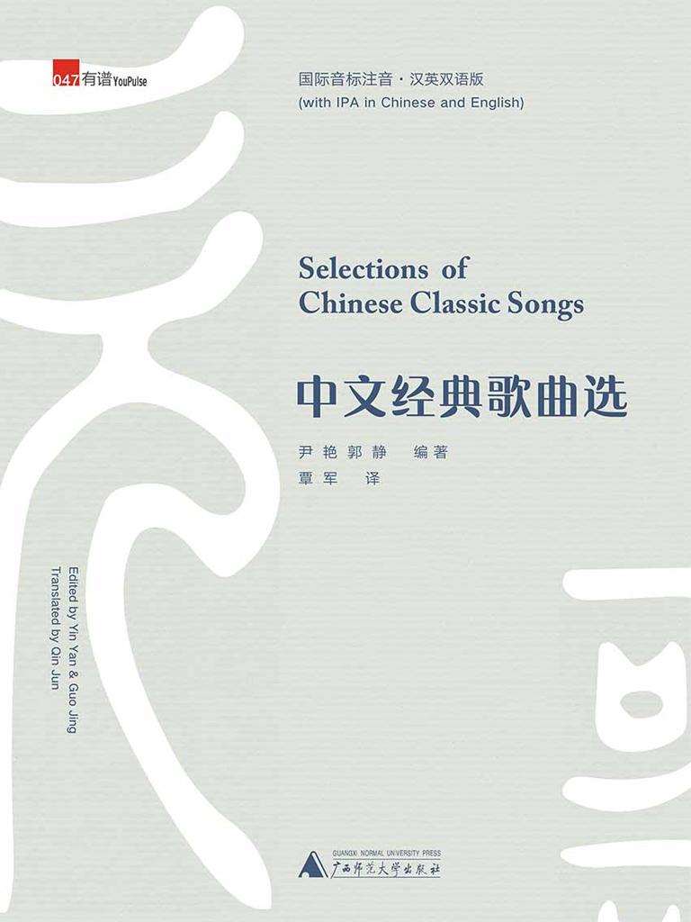 中文经典歌曲选(国际音标注音·汉英双语版)