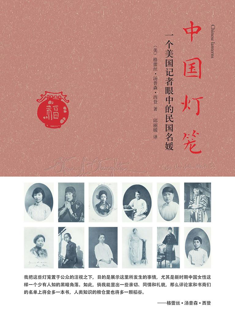 中国灯笼:一个美国记者眼中的民国名媛